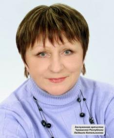 Котельникова Людмила Ивановна