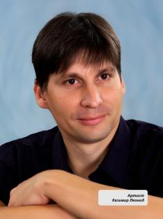 Казимир Леонид Иванович