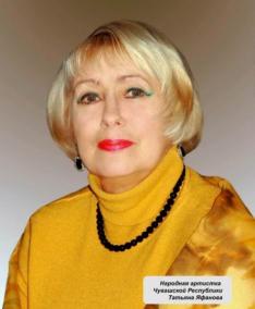 Яфанова Татьяна Петровна