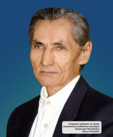 Ильин Геннадий Степанович