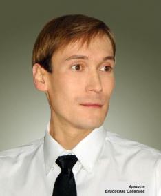 Савельев Владислав Юрьевич