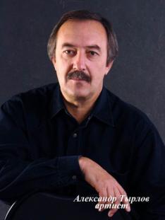 Тырлов Александр Борисович
